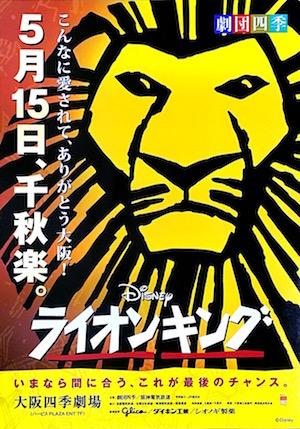 ライオンキング Lion King